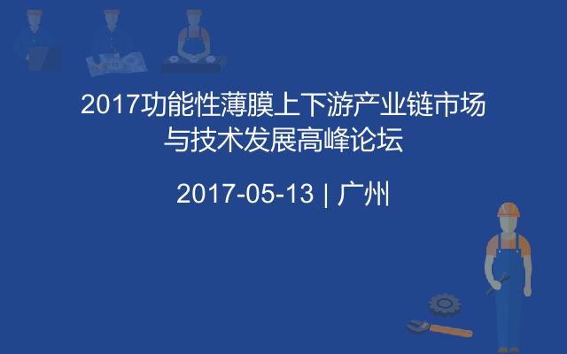 2017功能性薄膜上下游产业链市场与技术发展高峰论坛