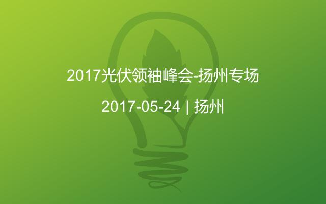 2017光伏领袖峰会-扬州专场