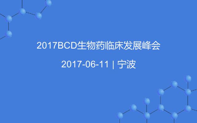 2017BCD生物药临床发展峰会