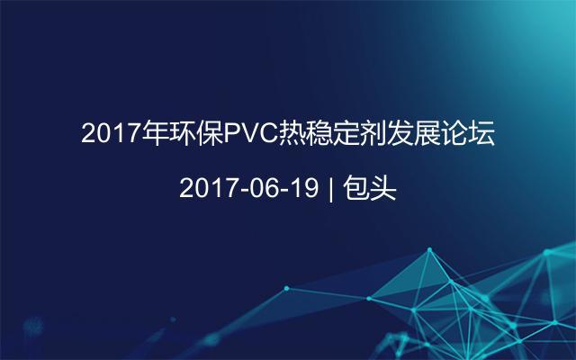 2017年环保PVC热稳定剂发展论坛