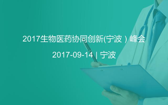 2017生物医药协同创新(宁波)峰会