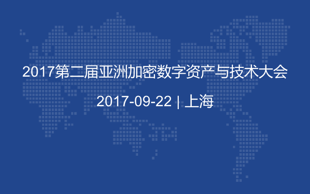2017第二届亚洲加密数字资产与技术大会