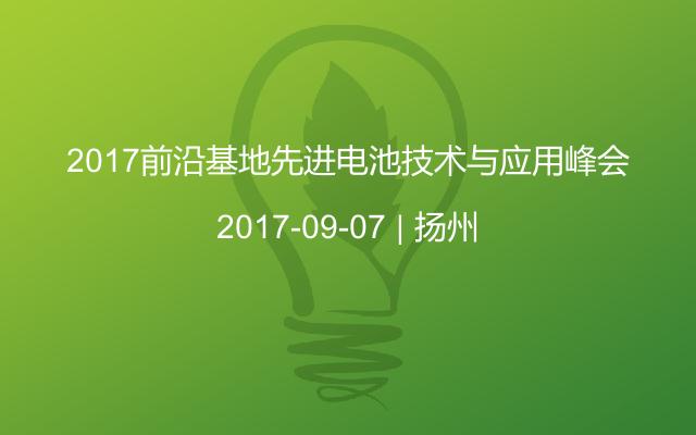 2017前沿基地先进电池技术与应用峰会