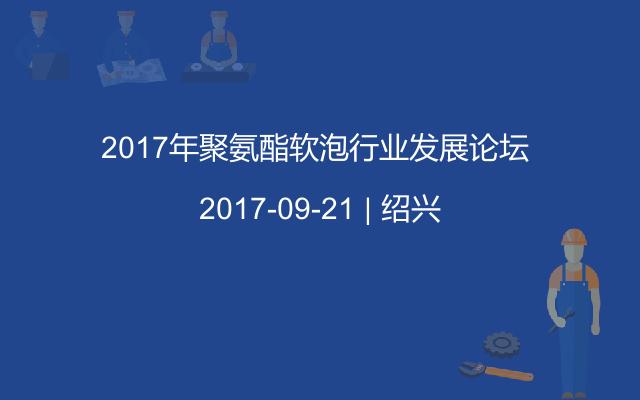 2017年聚氨酯软泡行业发展论坛