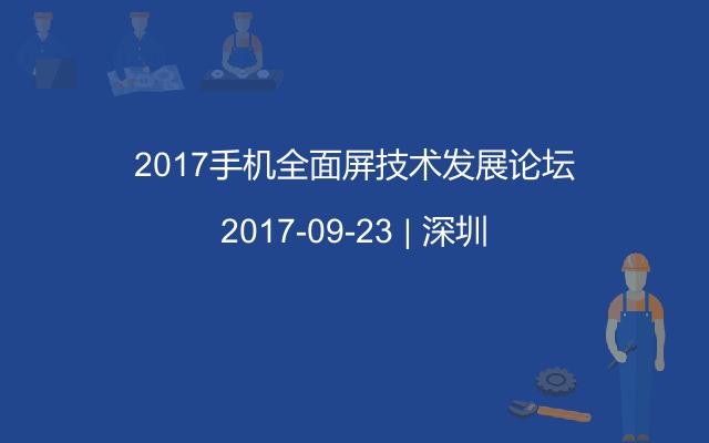 2017手机全面屏技术发展论坛