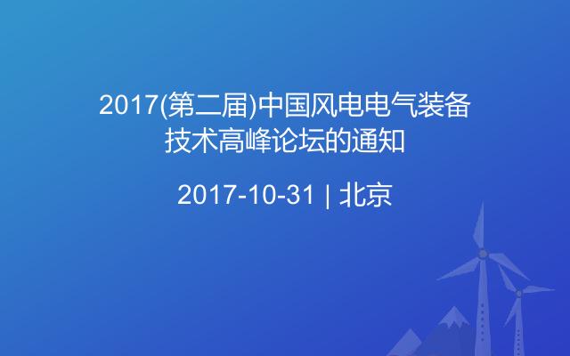 2017(第二届)中国风电电气装备技术高峰论坛的通知