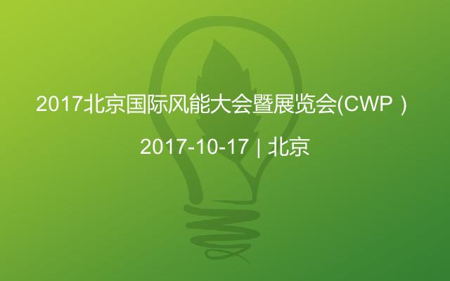 2017北京国际风能大会暨展览会(CWP)