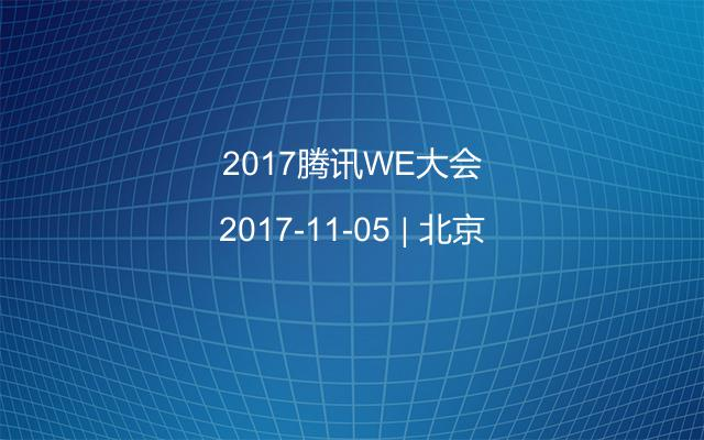 2017腾讯WE大会