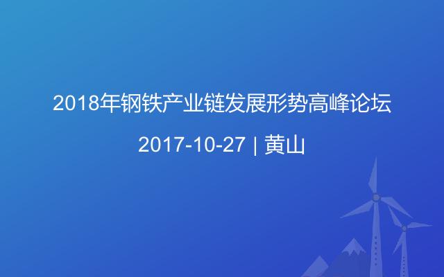 2018年钢铁产业链发展形势高峰论坛