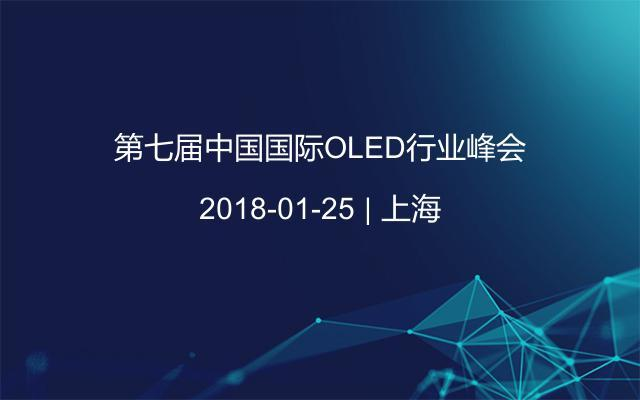 第七届中国国际OLED行业峰会