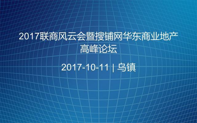 2017联商风云会暨搜铺网华东商业地产高峰论坛