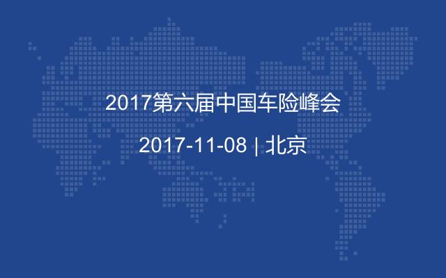 2017第六届中国车险峰会