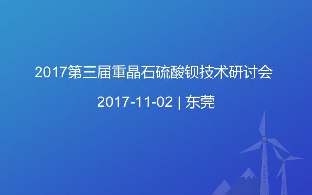 2017第三届重晶石硫酸钡技术研讨会