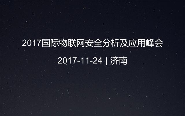 2017国际物联网安全分析及应用峰会