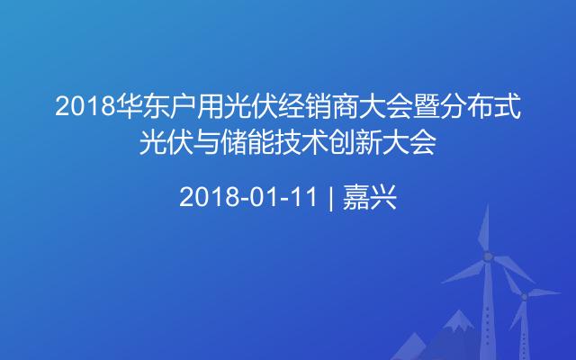 2018华东户用光伏经销商大会暨分布式光伏与储能技术创新大会