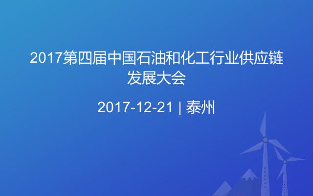 2017第四届中国石油和化工行业供应链发展大会