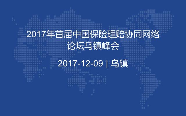 2017年首届中国保险理赔协同网络论坛乌镇峰会
