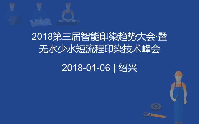 2018第三届智能印染趋势大会·暨无水少水短流程印染技术峰会