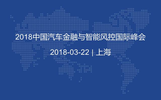 2018中国汽车金融与智能风控国际峰会