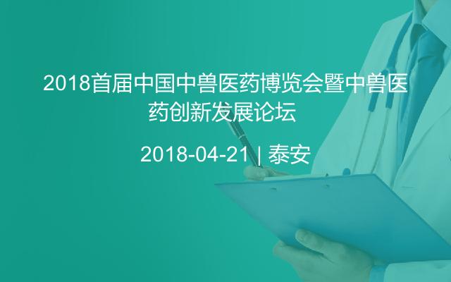 2018首届中国中兽医药博览会暨中兽医药创新发展论坛