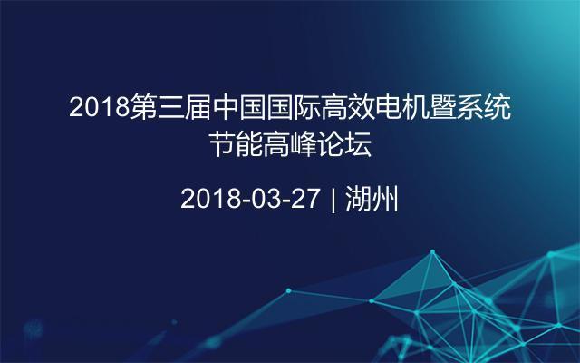 2018第三届中国国际高效电机暨系统节能高峰论坛