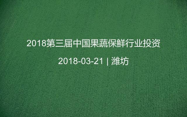 2018第三届中国果蔬保鲜行业投资