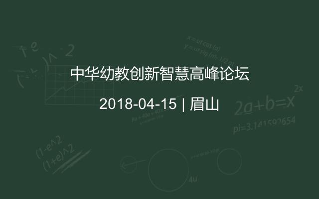 中华幼教创新智慧高峰论坛