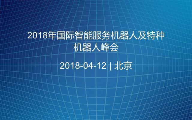 2018年国际智能服务机器人及特种机器人峰会