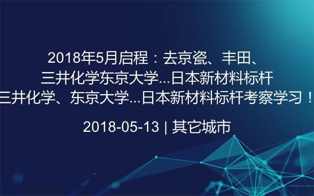 2018年5月启程:去京瓷、丰田、三井化学、东京大学...日本新材料标杆考察学习!