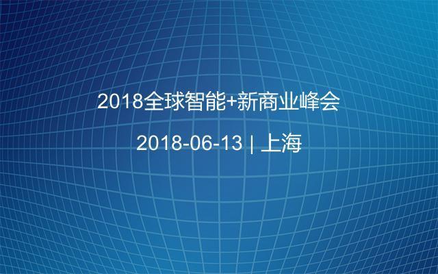 2018全球智能+新商业峰会