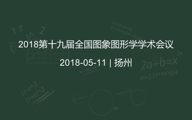 2018第十九届全国图象图形学学术会议