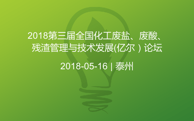 2018第三届全国化工废盐、废酸、残渣管理与技术发展(亿尔)论坛