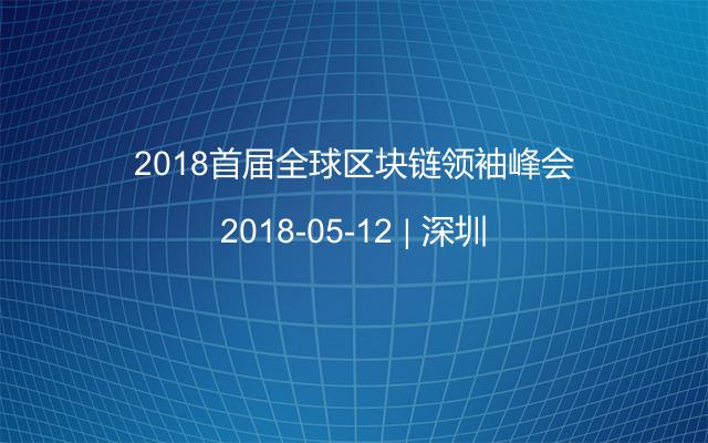 2018首届全球区块链领袖峰会