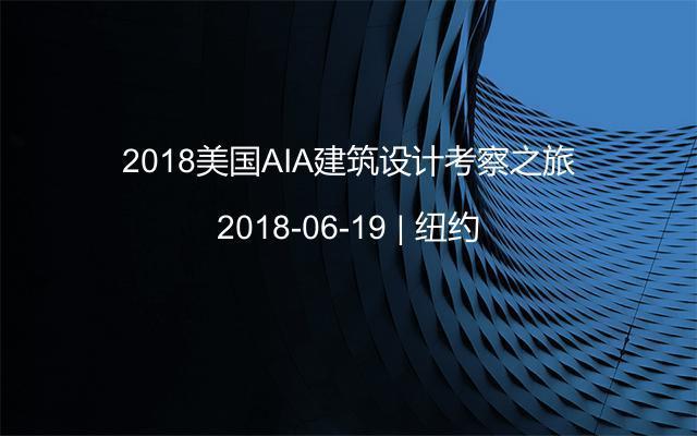 2018美国AIA建筑设计考察之旅