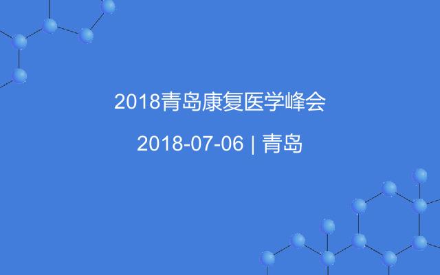 2018青岛康复医学峰会