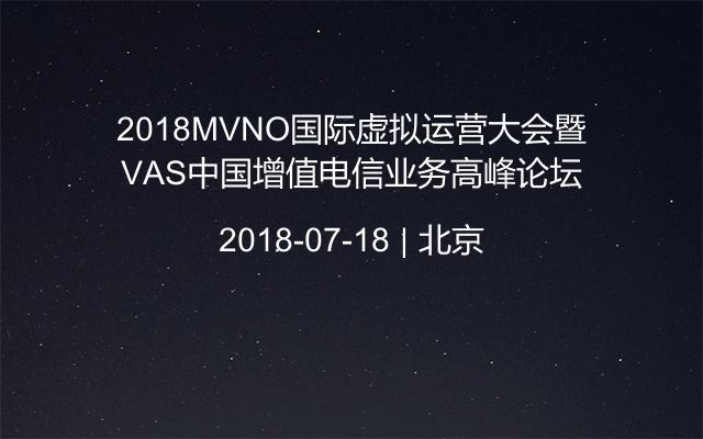 2018MVNO国际虚拟运营大会暨VAS中国增值电信业务高峰论坛