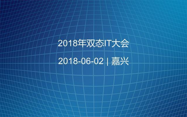 2018年双态IT大会
