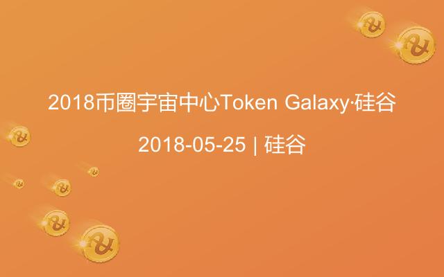 2018币圈宇宙中心Token Galaxy·硅谷
