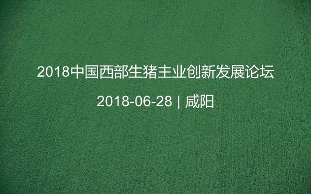 2018中国西部生猪主业创新发展论坛