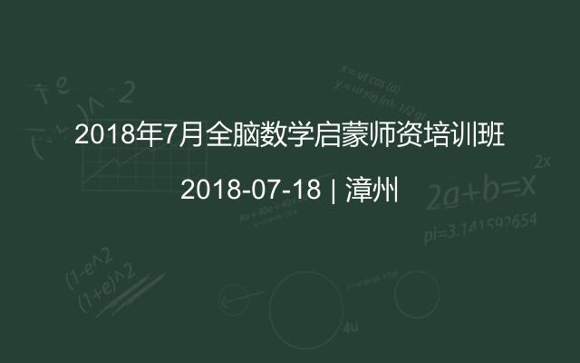2018年7月全脑数学启蒙师资培训班