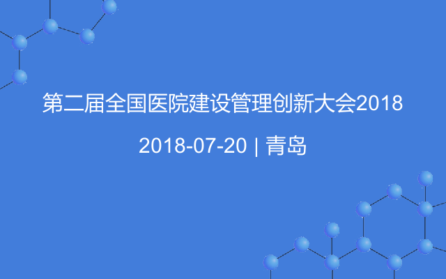 第二届全国医院建设管理创新大会2018