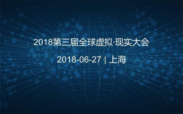 2018第三届全球虚拟·现实大会