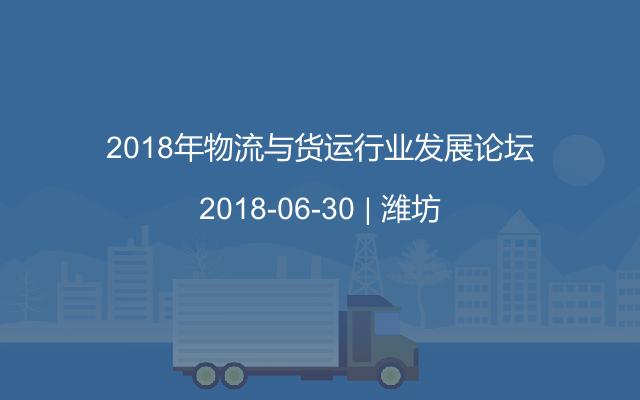 2018年物流与货运行业发展论坛