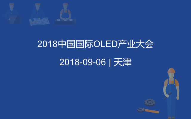 2018OLED产业大会