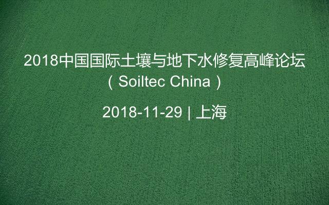 2018土壤与地下水修复高峰论坛(Soiltec China)