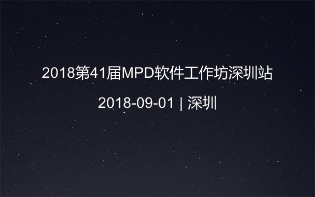 2018第41届MPD软件工作坊深圳站