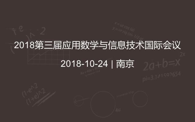 2018第三届应用数学与信息技术国际会议