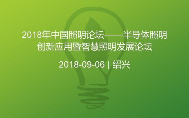 2018年照明论坛——半导体照明创新应用暨智慧照明发展论坛