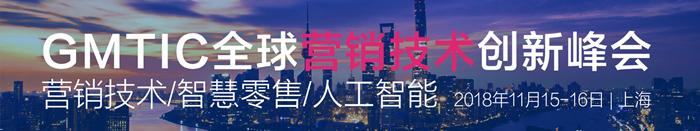 GMTIC 2018全球营销技术创新峰会