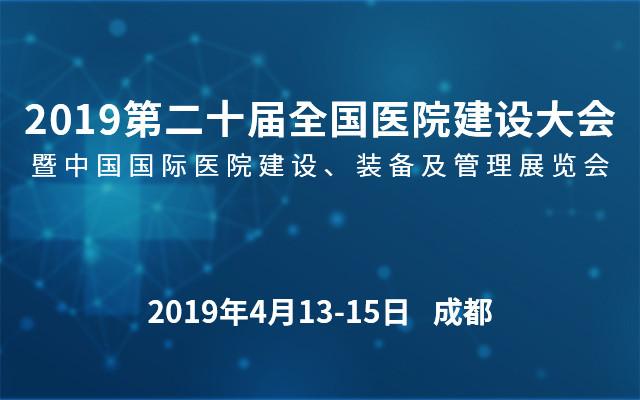 2019第二十届全国医院建设大会暨医院建设、装备及管理展览会